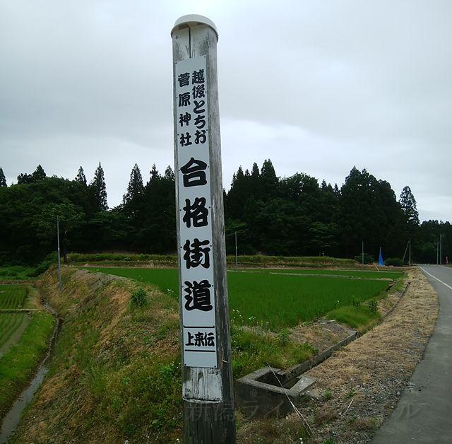 越後栃尾菅原神社合格街道とかいた立て札