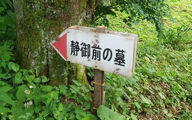 静御前の墓の前の木札
