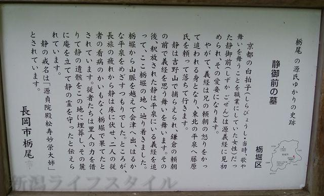 静御前の墓の説明書き看板