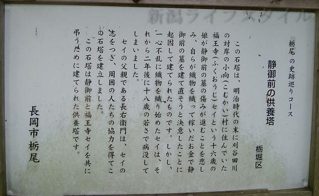 静御前の墓の供養塔の説明書きの看板