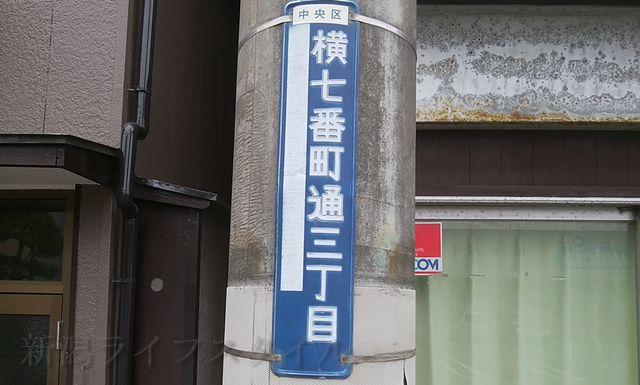 智泉院の向かい側の電柱に書いてある住所は横七番町通三丁目