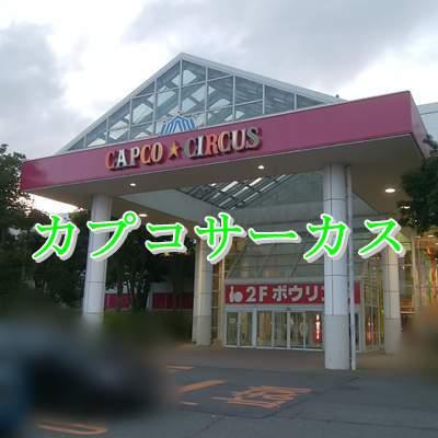 カプコサーカスの右斜め正面外観の写真の上に「カプコサーカス」という緑色の文字が浮かぶ