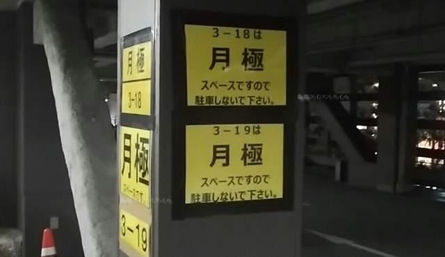 メディアシップ駐車場の柱の月極めの貼り紙