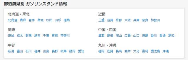 gogo.gsのトップページ中間の都道府県を選ぶところ