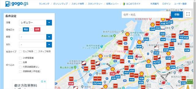 gogo.gsのガソリン価格マップの新潟市中央区・東区あたり