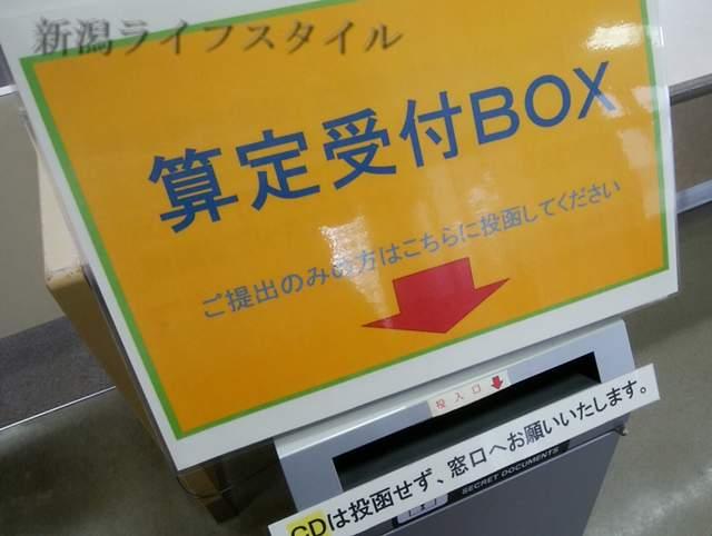 西年金事務所の算定受付BOX