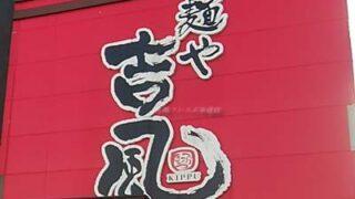 吉風フレスポ赤道店の店頭