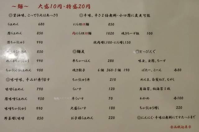 吉風フレスポ赤道店の麺、サイド、トッピングメニュー