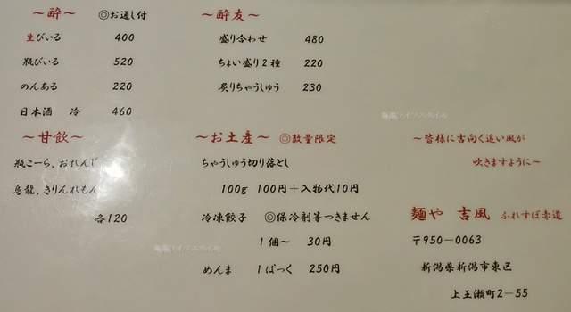 吉風フレスポ赤道店のドリンクメニュー