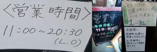 吉風フレスポ赤道店の営業時間などの看板・貼り紙のコラージュ