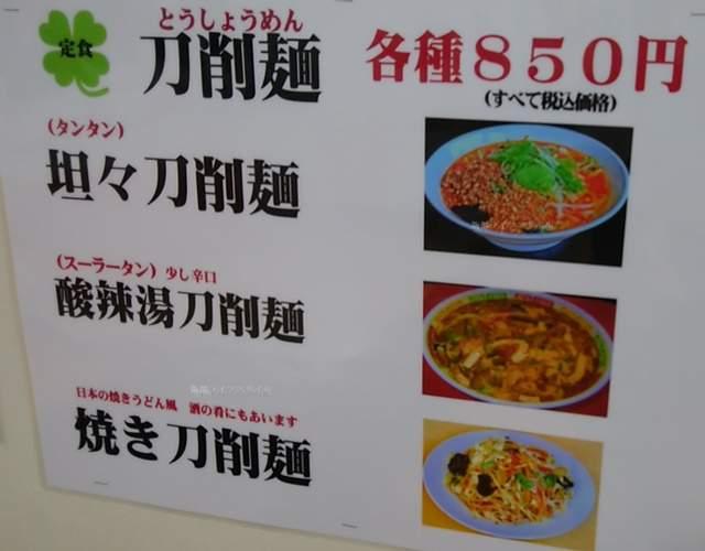 定食よつ葉の刀削麺メニュー