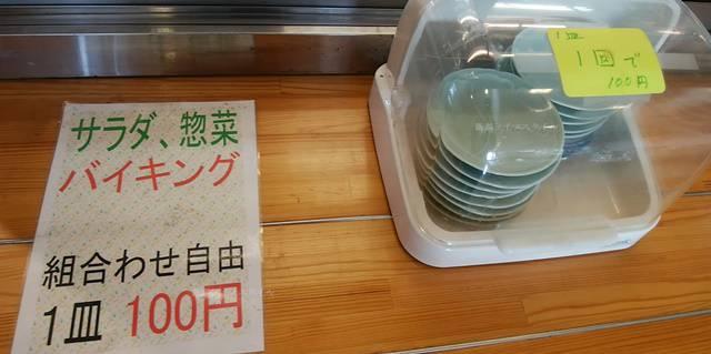 白粉屋のサラダ・お惣菜バイキングコーナー
