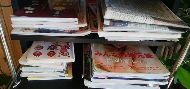 白粉屋に置いてある雑誌