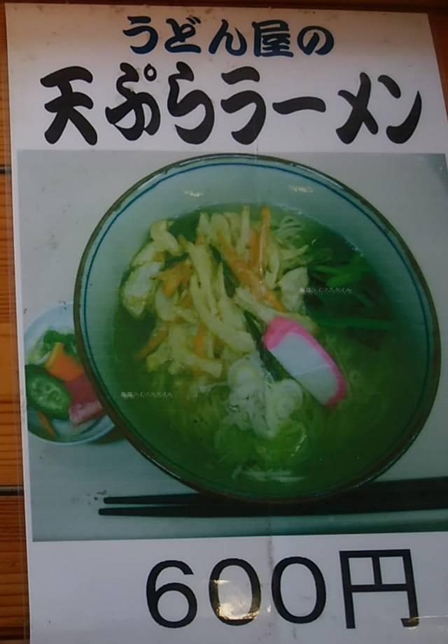 白粉屋の天ぷらラーメンのメニュー写真