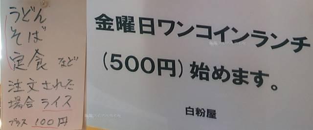 白粉屋のライス100円のメニュー