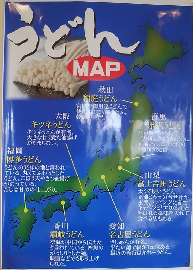 白粉屋にあったうどんマップ