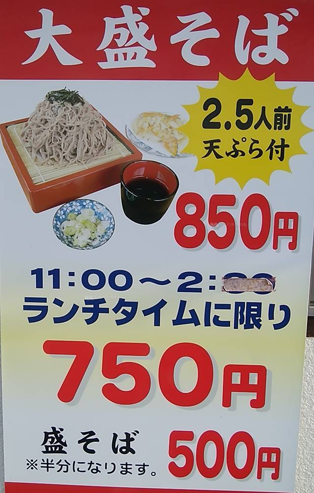 白粉屋の天ぷら付き大盛そばのメニュー