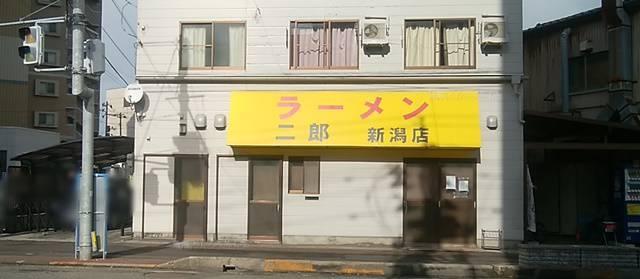 ラーメン二郎新潟店の正面外観