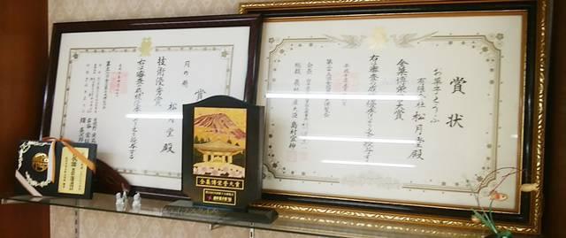 松月堂の店内に飾ってあった賞状
