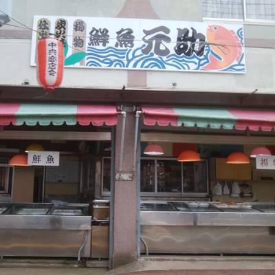 鮮魚仕出し元助の看板と店頭アップ