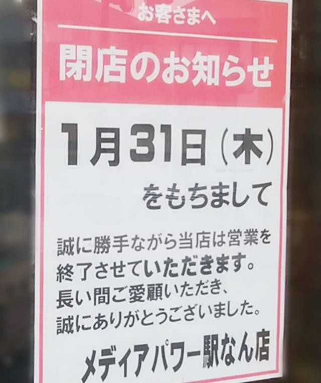 メディアパワー駅なん店の閉店の貼り紙