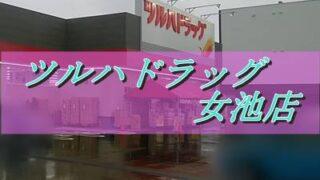 ツルハドラッグ女池店の外観の画像の上に、ツルハドラッグ女池店と青文字が浮かんでいる