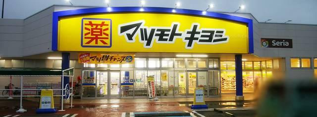 マツキヨ鐙店とセリア鐙店の建物正面外観