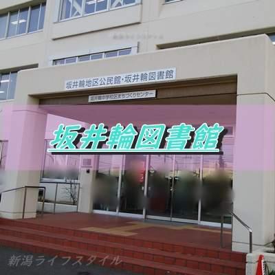 坂井輪図書館の入口アップの画像に、「坂井輪図書館」という文字が重なっている