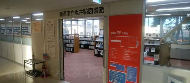 坂井輪図書館の2Fの入口