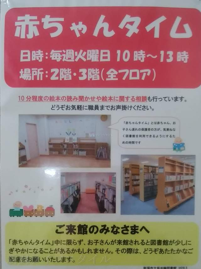 坂井輪図書館の赤ちゃんタイムの貼り紙