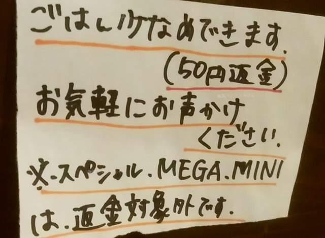筋肉食堂吉田屋のご飯小盛の貼り紙
