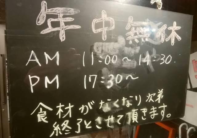 筋肉食堂吉田屋の営業時間など書かれた黒板