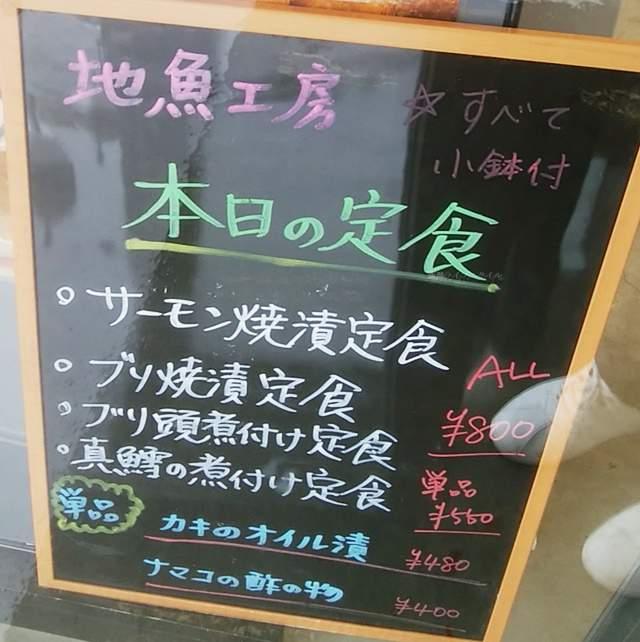 地魚工房の本日の定食メニュー