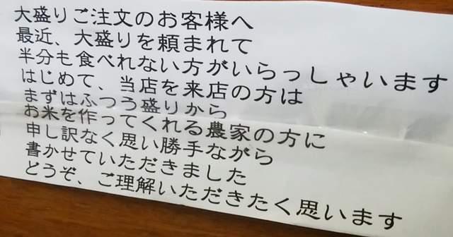 大みや食堂の大盛り注意の貼り紙