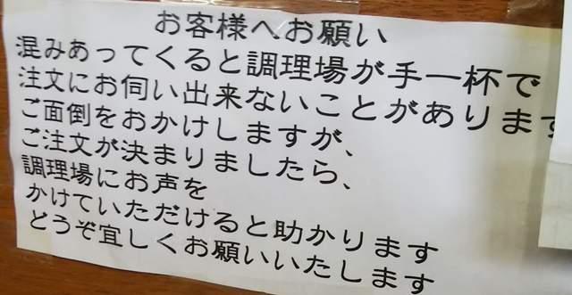 大みや食堂の注文声掛けの貼り紙