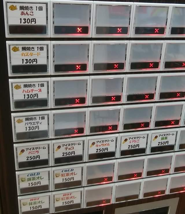 鯛焼き茶屋の券売機