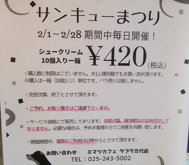 MIMATSU CAFEラブラ万代店のサンキューまつりのポップ