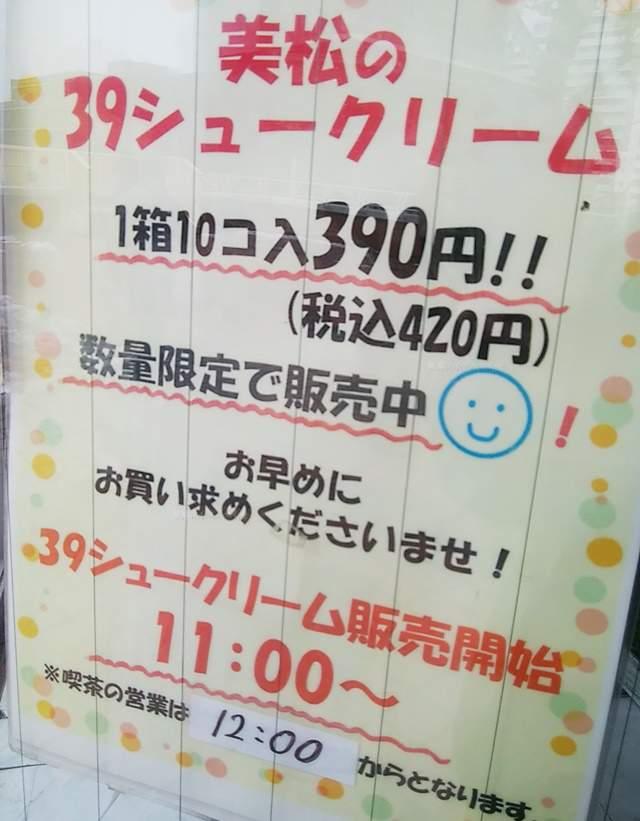 MIMATSU CAFEラブラ万代店の39シュークリームの値段などのポップ