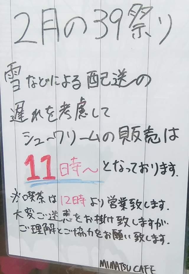 MIMATSU CAFEラブラ万代店の2月の39祭りの時間についてのポップ