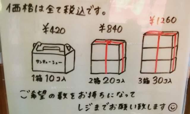 MIMATSU CAFEラブラ万代店の39シュークリームの梱包状態の図