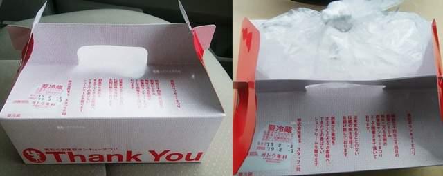 39シュークリームの箱の上に氷を乗せた図
