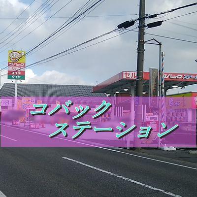 コバックステーション寺尾店を道路から少し離れた見た風景
