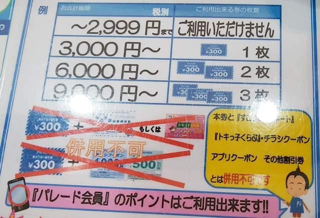Parade河渡店の下取り割引券の使用条件