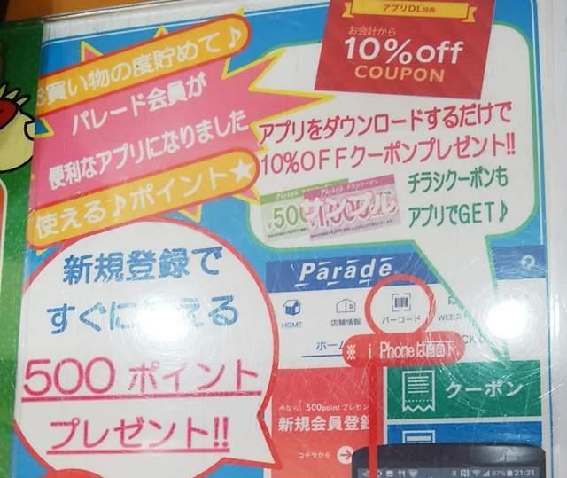 Parade河渡店の新規登録やアプリダウンロードのクーポンの貼り紙