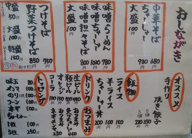中華そばふじの新津店のラーメンからサイドメニュー、ドリンクまでまとまったメニュー