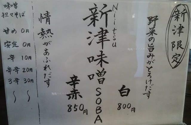 中華そばふじの新津店の限定味噌ラーメンメニュー