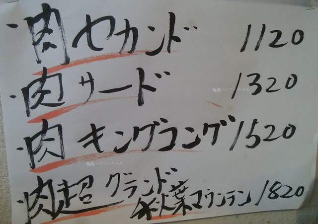 中華そばふじの新津店の肉ラーメンの肉の量と金額表
