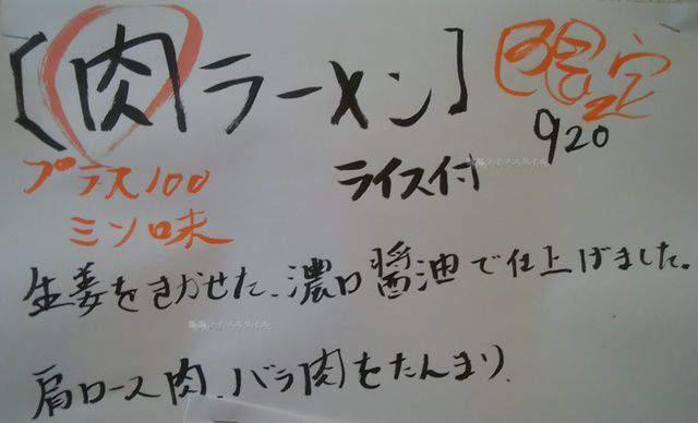 中華そばふじの新津店の肉ラーメンメニュー