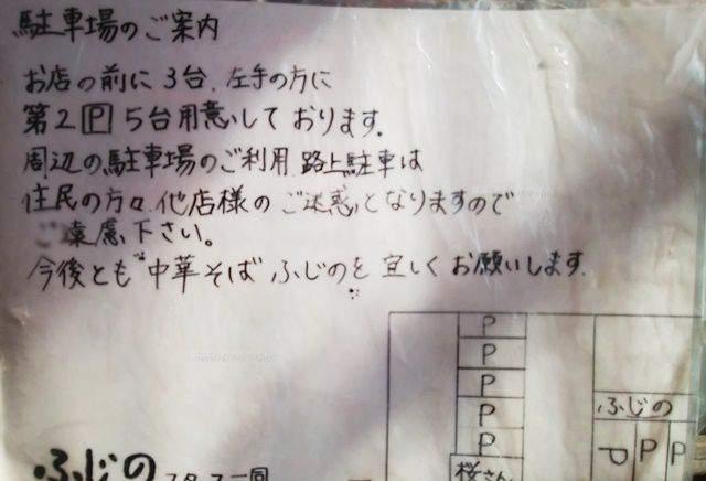 中華そばふじの新津店の駐車場のついての貼り紙