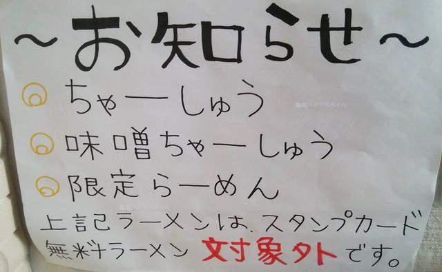 中華そばふじの新津店のポイントカードについての貼り紙その2